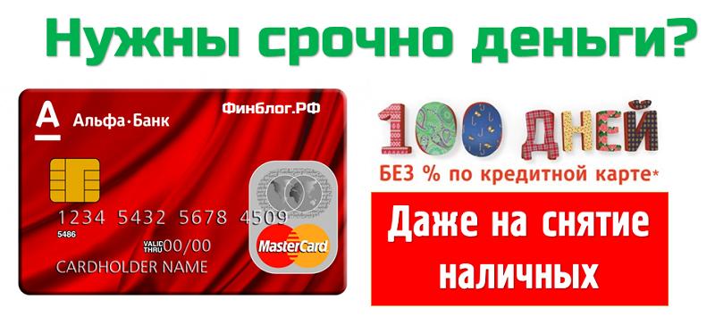 Кредит альфа банк без отказа в благовещенске